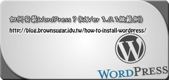 如何安裝WordPress?(以Ver 3.0.3做範例)