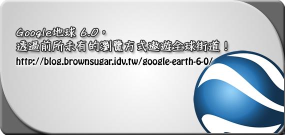 Google地球 6.0,透過前所未有的瀏覽方式遨遊全球街道!