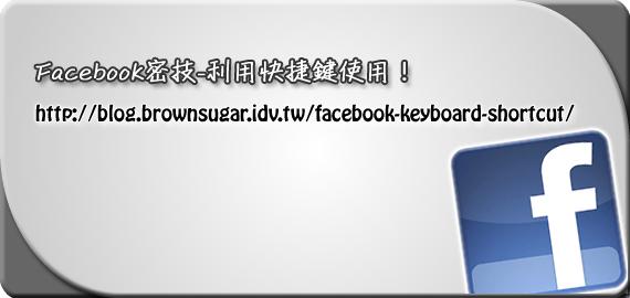 Facebook密技-利用快捷鍵使用!