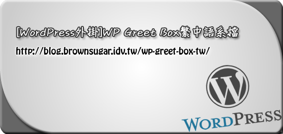[WordPress外掛]WP Greet Box繁中語系檔