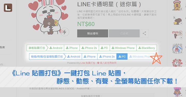 《Line 貼圖打包》一鍵打包 Line 貼圖,靜態、動態、有聲、全螢幕貼圖任你下載!
