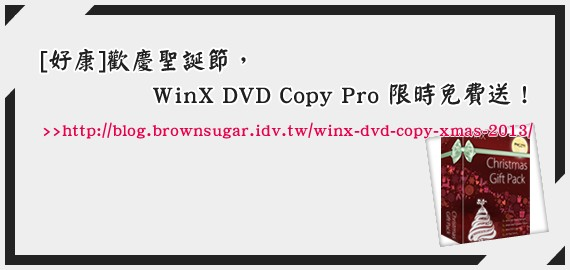 [好康]歡慶聖誕節,WinX DVD Copy Pro 限時免費送!