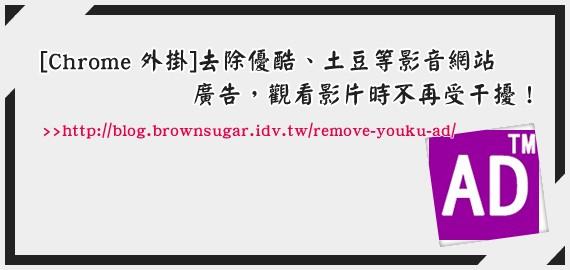 [Chrome 外掛]去除優酷、土豆等影音網站廣告,觀看影片時不再受干擾!
