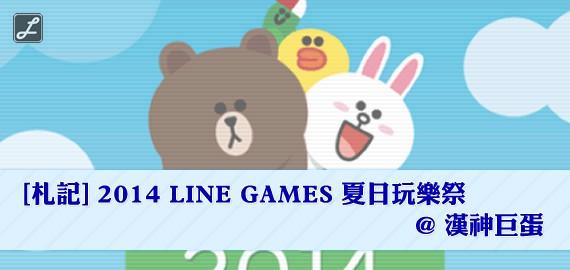 [札記] 2014 LINE GAMES 夏日玩樂祭 @ 漢神巨蛋