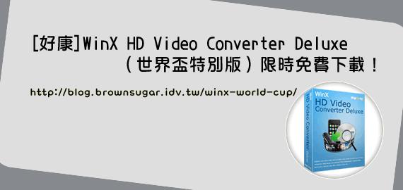[好康]WinX HD Video Converter Deluxe(世界盃特別版)限時免費下載!