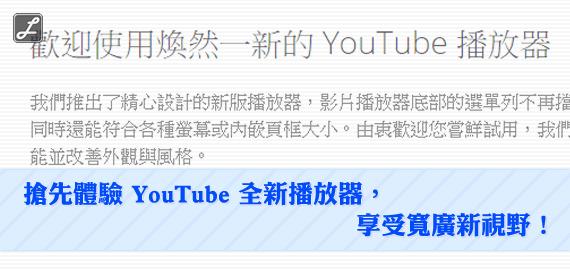 搶先體驗 YouTube 全新播放器,享受寬廣新視野!