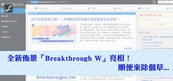 全新佈景「Breakthrough W」亮相!順便來除個草...