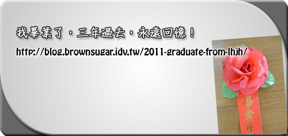 我畢業了,三年過去,永遠回憶!