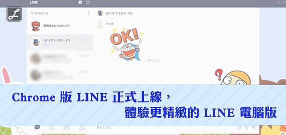 Chrome 版 LINE 正式登場,體驗更精緻的 LINE 電腦版