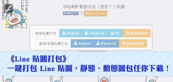 [Chrome 擴充功能]《Line 貼圖打包》一鍵打包 Line 貼圖,靜態、動態圖包任你下載!