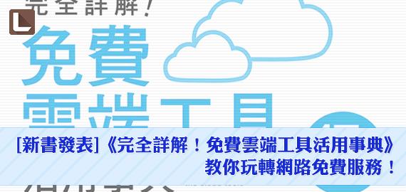 [新書發表]《完全詳解!免費雲端工具活用事典》教你玩轉網路免費服務!