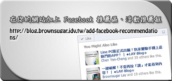 在你的網站加上 Facebook 推薦區、浮動推薦框