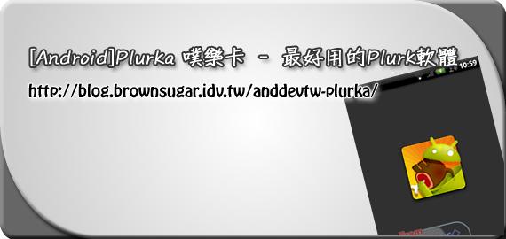 [Android]Plurka 噗樂卡 - 最好用的Plurk軟體