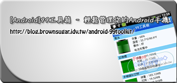 [Android]99工具箱 - 輕鬆管理你的Android手機