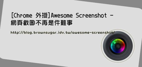 [Chrome 外掛]Awesome Screenshot - 網頁截圖不再是件難事