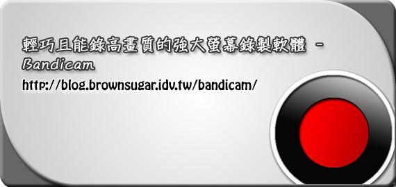 輕巧且能錄高畫質的強大螢幕錄製軟體 - Bandicam