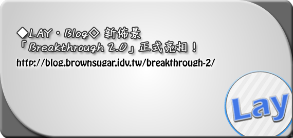 ◆LAY‧Blog◇ 新佈景 「Breakthrough 2.0」正式亮相!