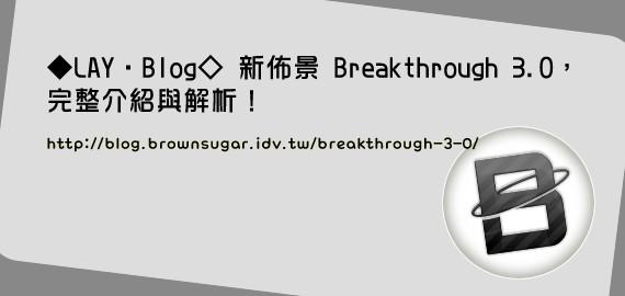 ◆LAY‧Blog◇ 新佈景 Breakthrough 3.0,完整介紹與解析!