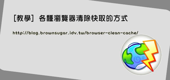 [教學] 各種瀏覽器清除快取的方式