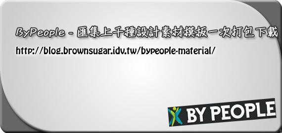 ByPeople - 匯集上千種設計素材模板一次打包下載