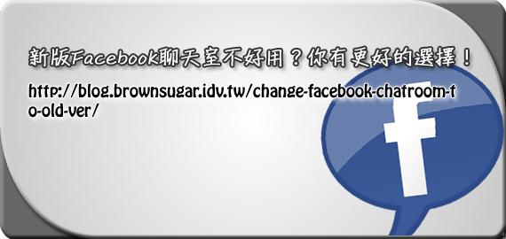 新版Facebook聊天室不好用?你有更好的選擇!