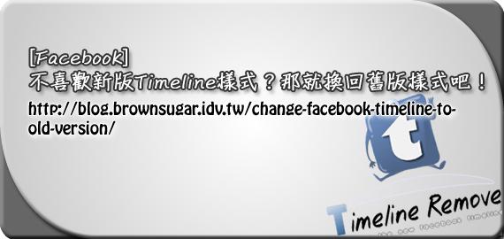 [Facebook]不喜歡新版Timeline樣式?那就換回舊版樣式吧!