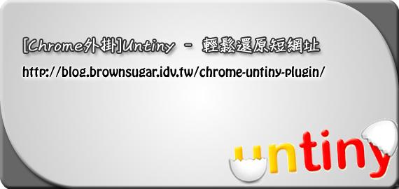 [Chrome外掛]Untiny - 輕鬆還原短網址