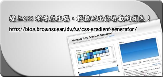 線上CSS 漸層產生器,輕鬆配出你喜歡的顏色!