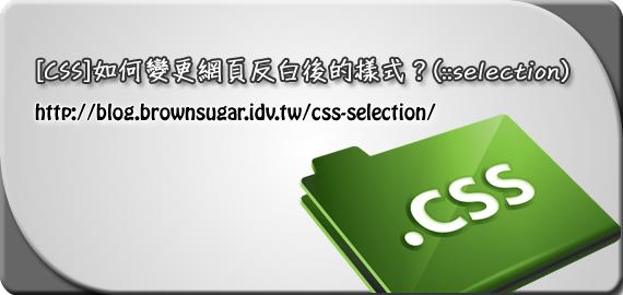 [CSS]如何變更網頁反白後的樣式?(::selection)