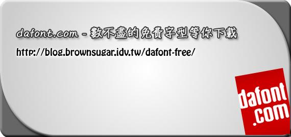 dafont.com - 數不盡的免費字型等你下載