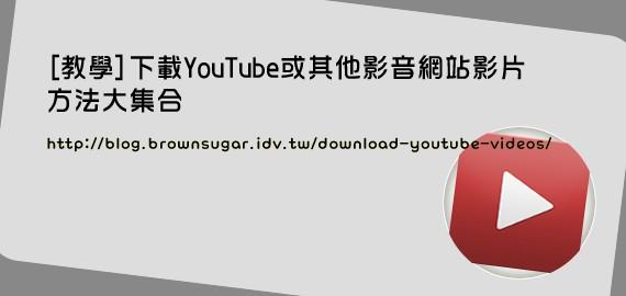 [教學]下載 YouTube 或其他影音網站影片方法大集合