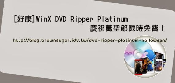 [好康]WinX DVD Ripper Platinum 慶祝萬聖節限時免費!