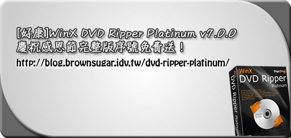 [好康]WinX DVD Ripper Platinum v7.0.0 慶祝感恩節完整版序號免費送!