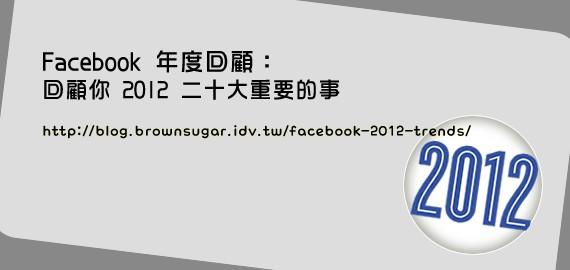 Facebook 年度回顧:回顧你 2012 二十大重要的事