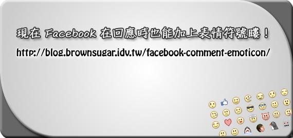現在 Facebook 在回應時也能加上表情符號瞜!