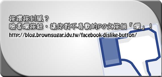 按讚按到膩? 臉書爛按鈕,讓你對不喜歡的PO文按個「爛」!