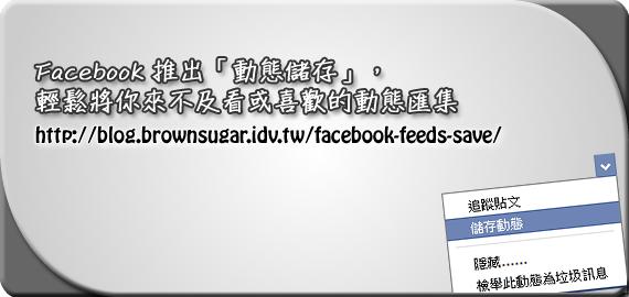 Facebook 推出「動態儲存」,輕鬆匯集你喜歡或來不及看的動態匯集
