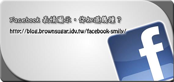Facebook 表情圖示,你知道幾種?