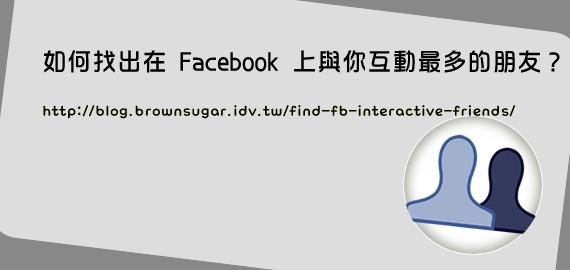 如何找出在 Facebook 上與你互動最多的朋友?