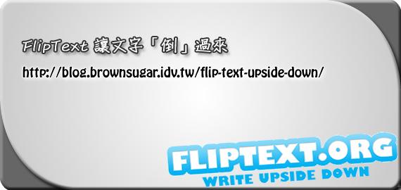 FlipText 讓文字「倒」過來