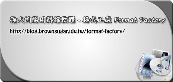 強大的萬用轉檔軟體 - 格式工廠 Format Factory