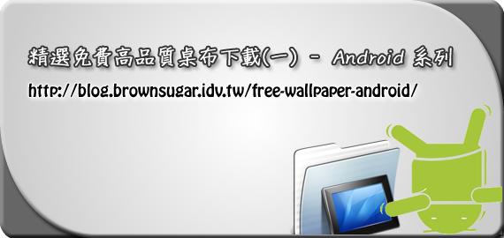 精選免費高品質桌布下載(一) - Android 系列