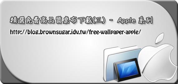 精選免費高品質桌布下載(三) – Apple 系列