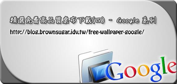 精選免費高品質桌布下載(四) – Google 系列