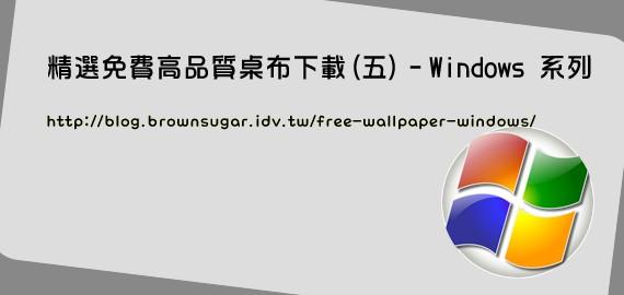精選免費高品質桌布下載(五) – Windows 系列
