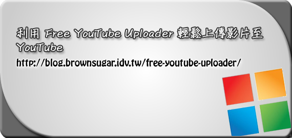 利用 Free YouTube Uploader 輕鬆上傳影片至 YouTube