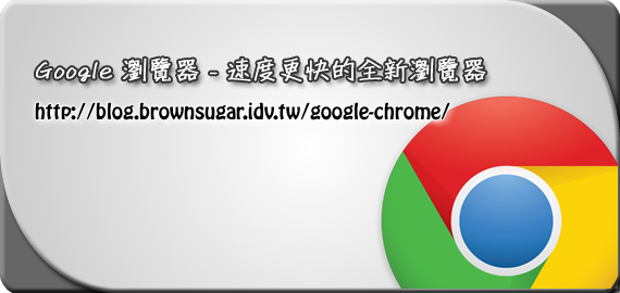 Google 瀏覽器 - 速度更快的全新瀏覽器