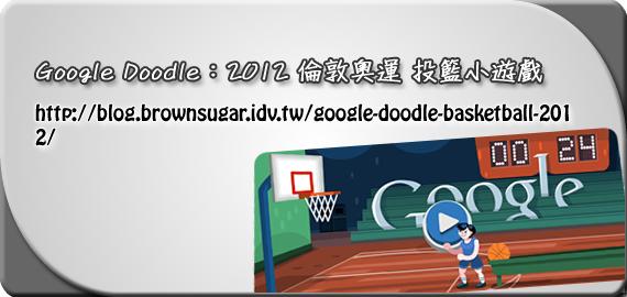 Google Doodle:2012 倫敦奧運 投籃小遊戲