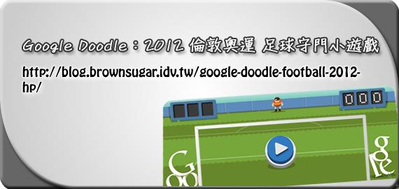 Google Doodle:2012 倫敦奧運 足球守門小遊戲
