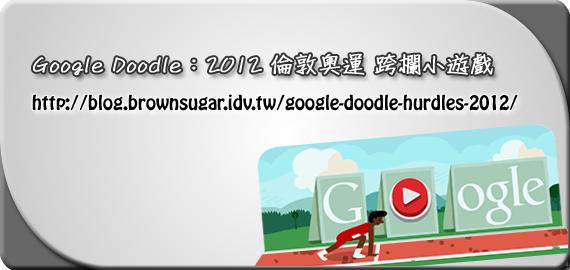 Google Doodle:2012 倫敦奧運 跨欄小遊戲